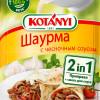 Wraps_2in1_Kotanyi